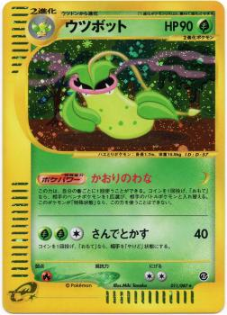 Victreebel - 011/087 - Holo Rare - Wind from the Sea - (Near Mint)